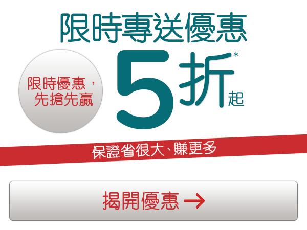 Hotels.com酒店預訂限時5折優惠